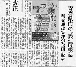 2014年6月6日付交通新聞.jpg