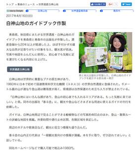 白神本記事.jpg