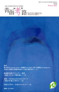 vol2_表紙.jpg