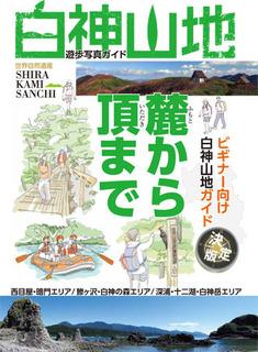 白神表紙web.jpg
